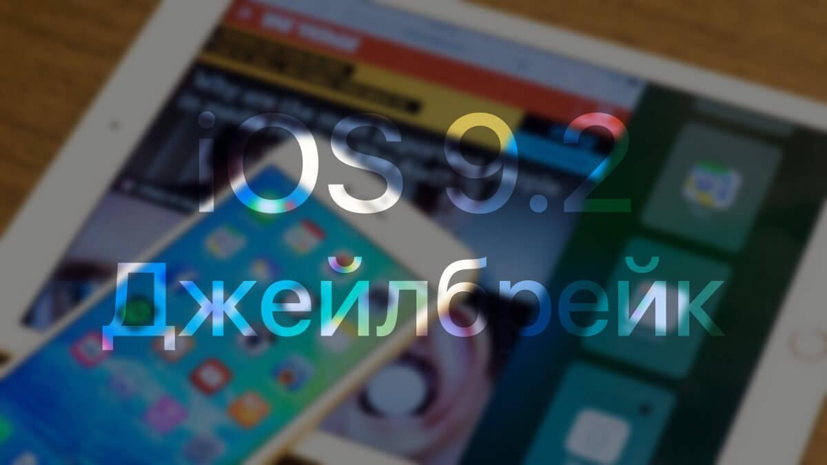 Cydia iOS 9.1 iOS 9.2 iOS 9.2.1 jailbreak tweaks 10