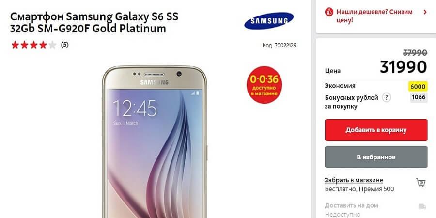 Galaxy S6 russiajpg