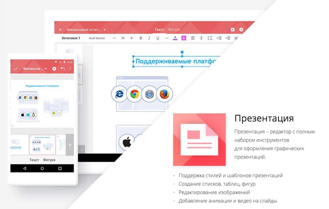 МойОфис Microsoft Office Россия 2