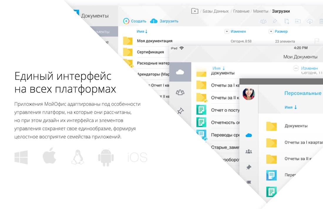 МойОфис Microsoft Office Россия 4