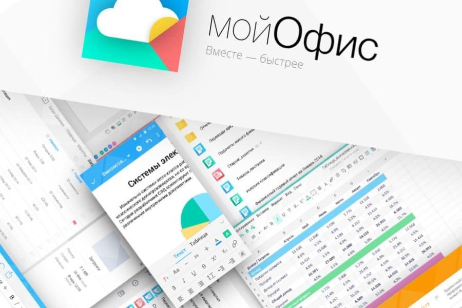 Офисный пакет «МойОфис» составит конкуренцию Microsoft Office