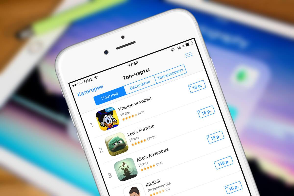 Список программ и игр для iPhone и iPad доступных по новогодней скидке