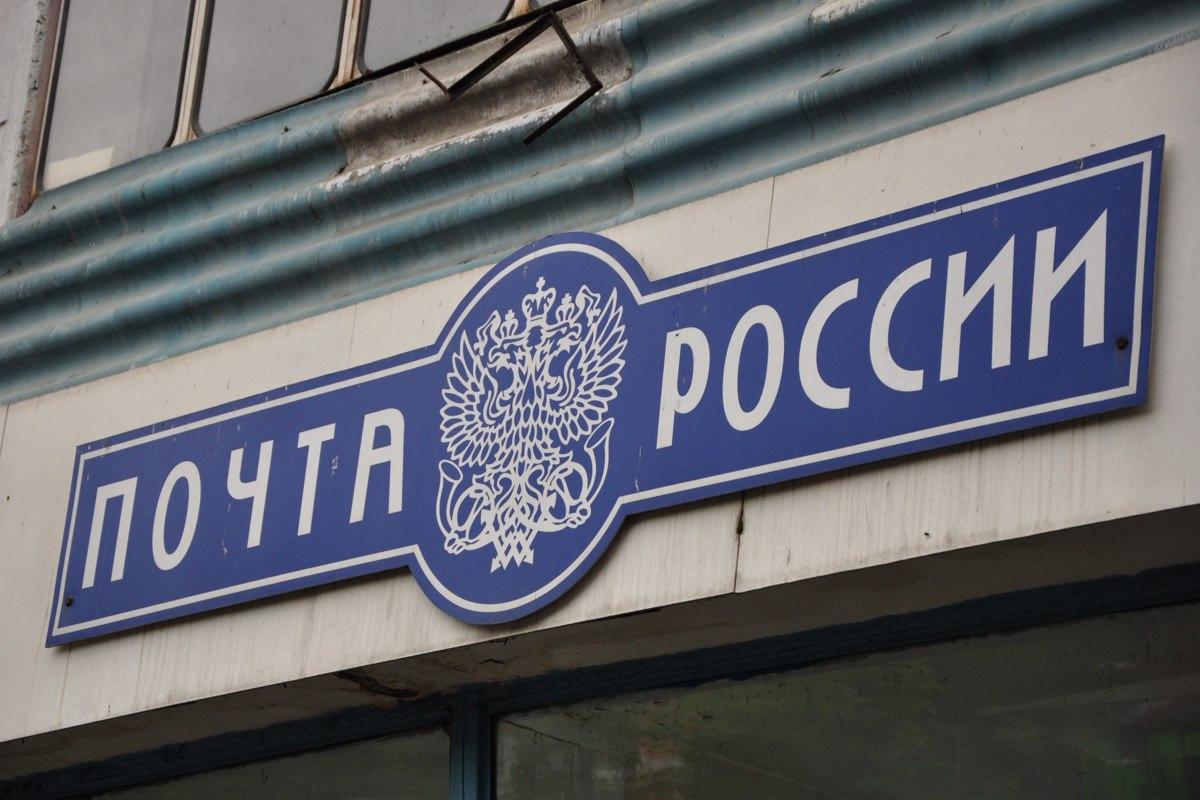 Хакеры нанесли DDos-атаку по сайту «Почты России»
