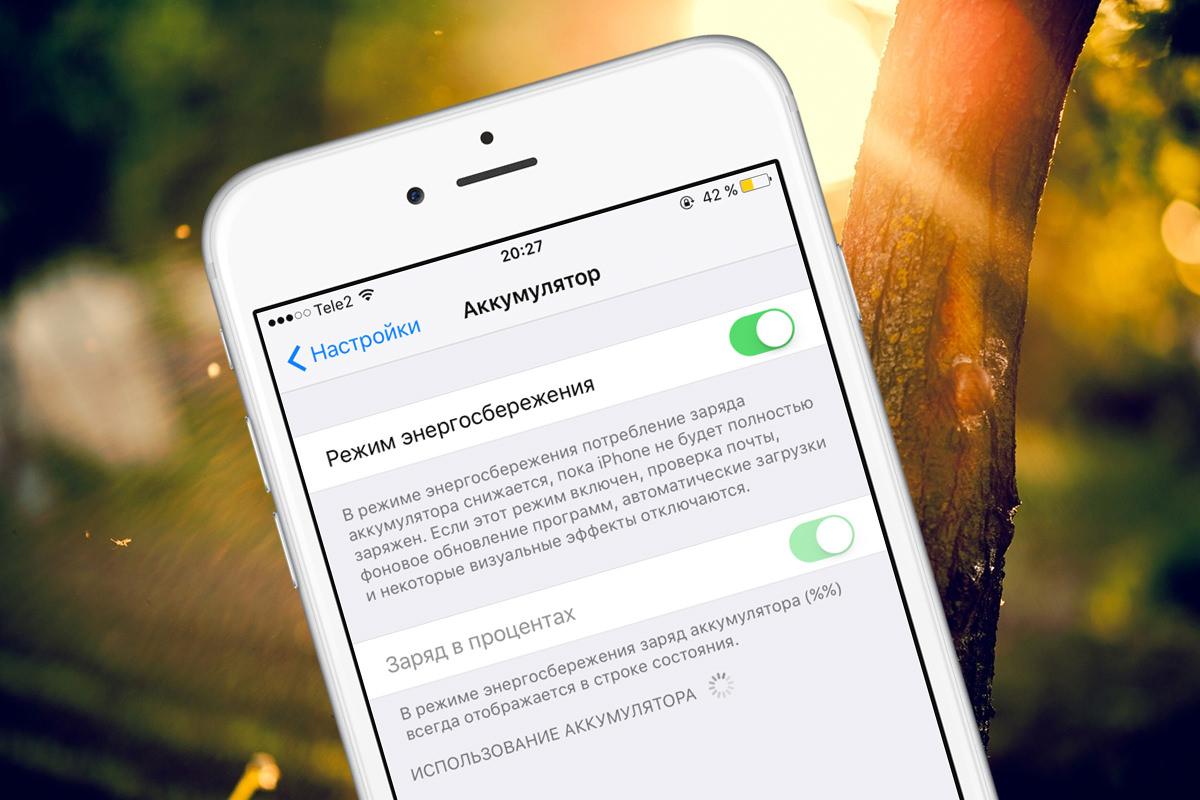 Скорость работы iPhone или iPad резко упала? — есть решение!