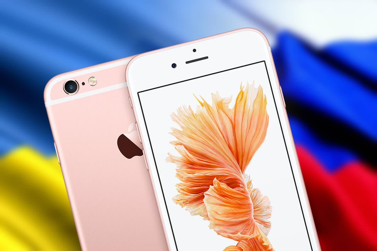 Сравнение официальных цен на iPhone 5s, iPhone 6 и iPhone 6s в России и Украине