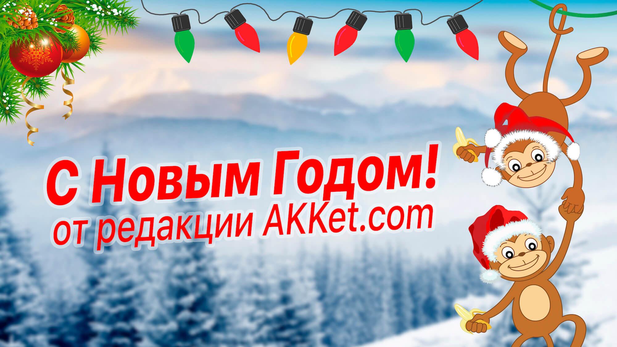 С новым Годом 2016 akket.com
