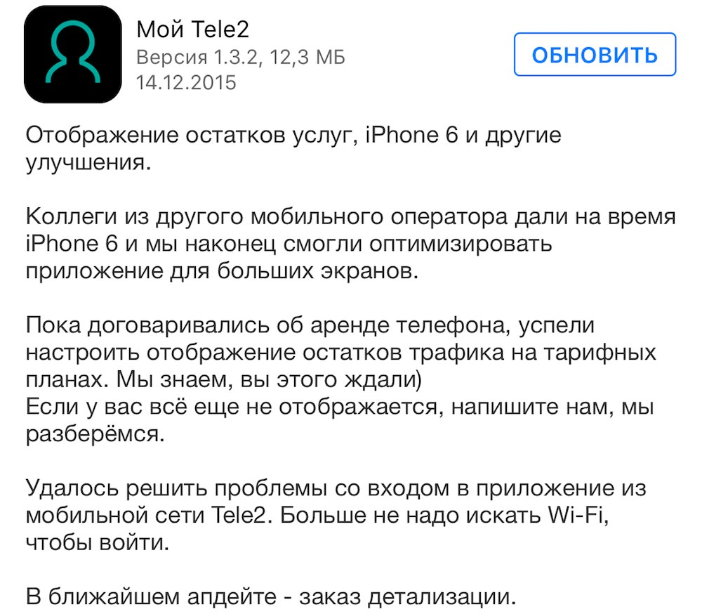 Tele2 App iPhone