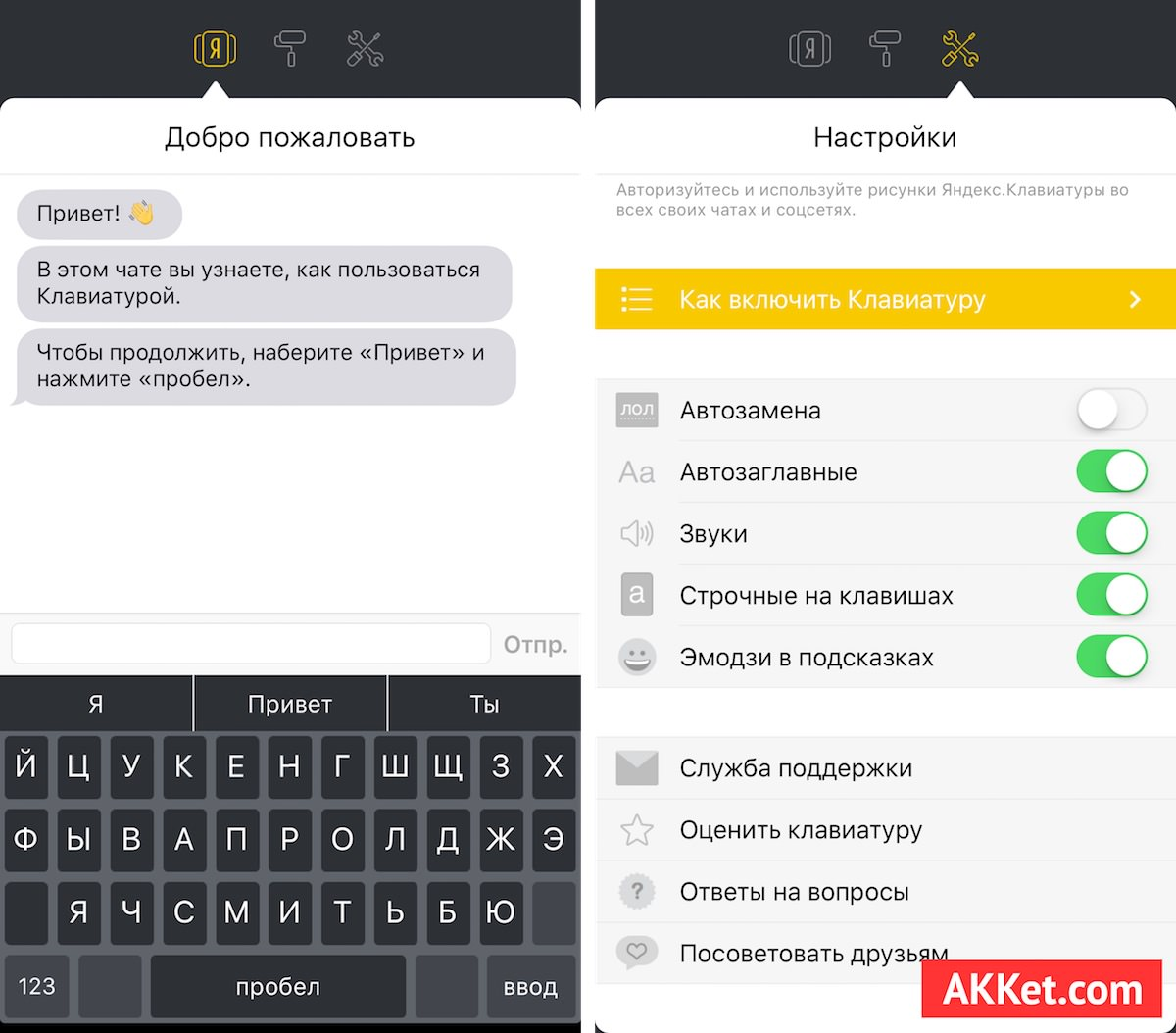 Яндекс.Клавиатура Apple iOS iPhone iPad Ipod Touch iOS 8 iOS 9 Download App Store keyboard russia 2