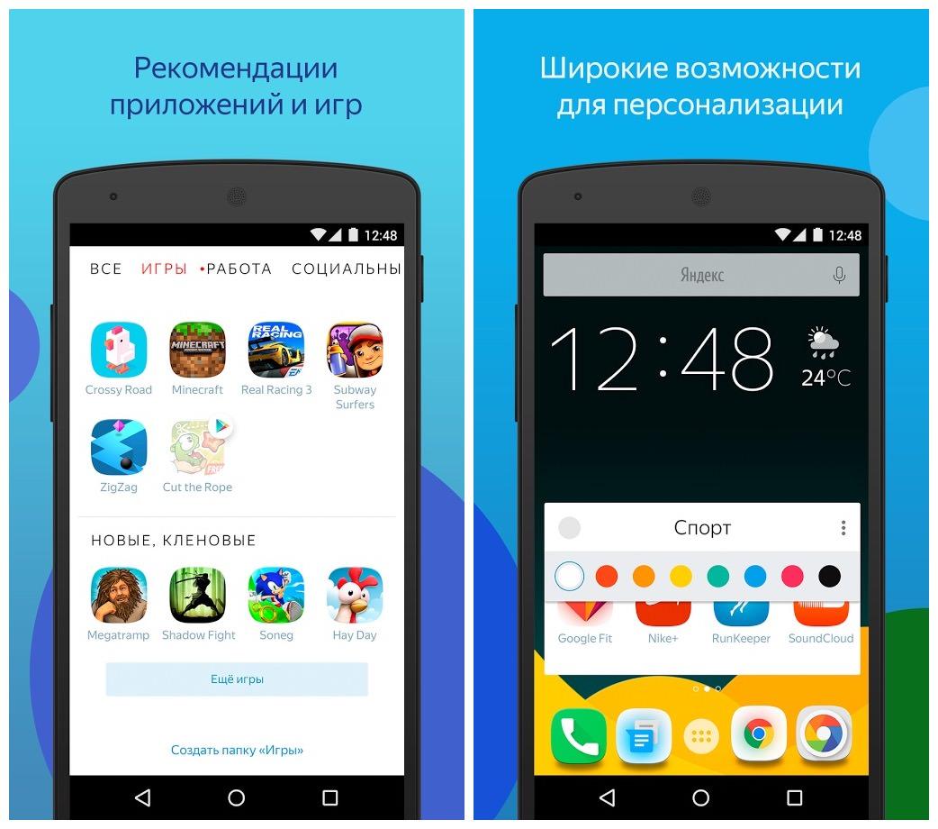 В Google Play появился лаунчер Yandex Launcher