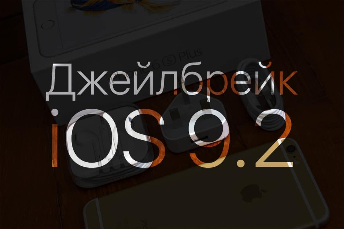Pangu дорабатывает утилиту для джейлбрейка iOS 9.2 из-за закрытой уязвимости