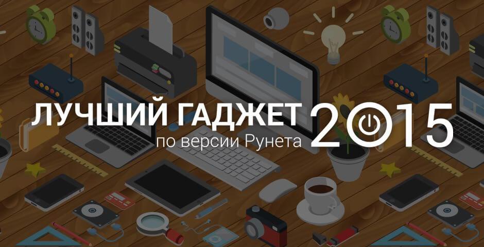 голосование лучший гаджет 2015 года рунета 2
