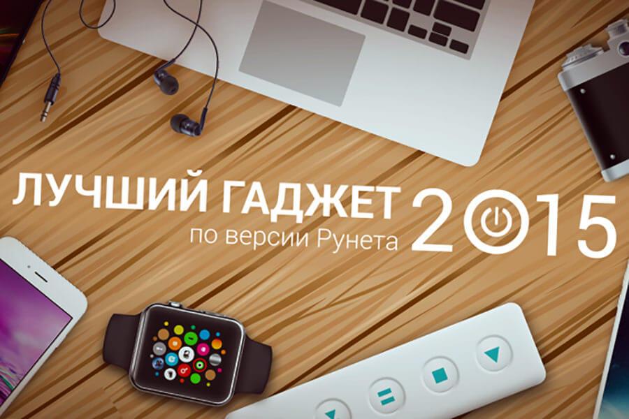 Началось голосование за лучший гаджет в 2015 году по версии рунета