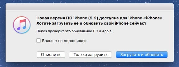 iOS 9.2 Apple Update iPhone 6s iPhone 6 plus russia install 3
