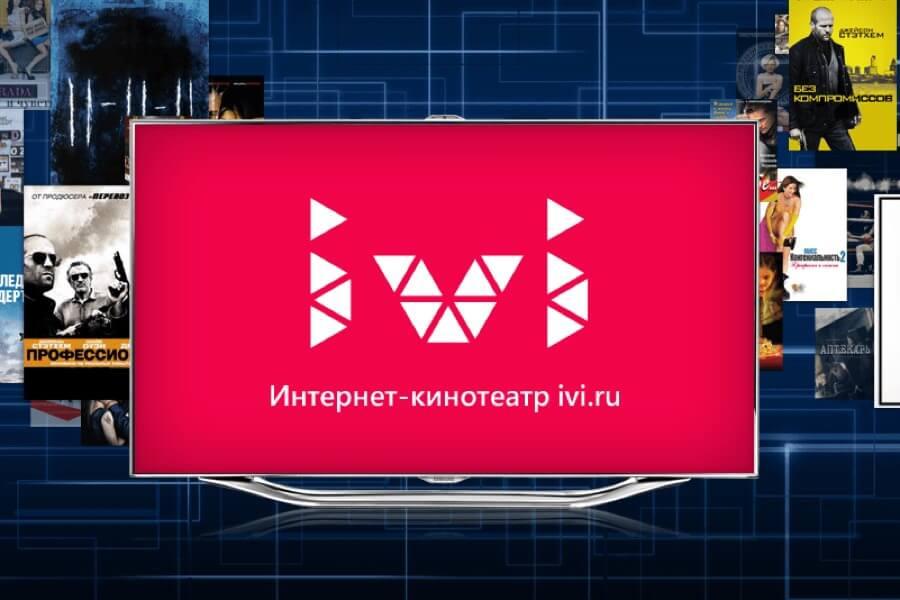 российский сервис для просмотра фильмов Ivi выпустил