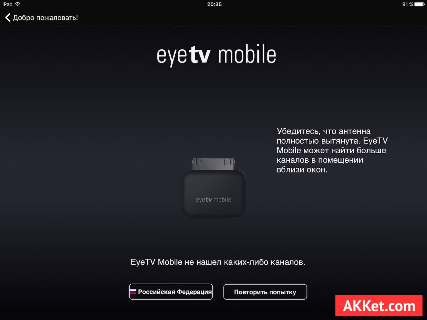 EyeTV mobile iPad iPhone Android app store 13