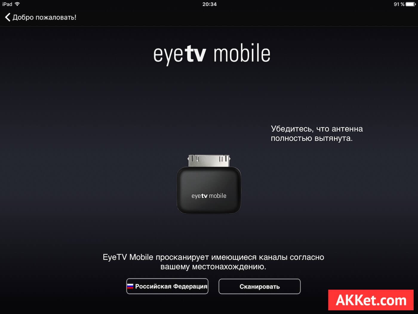 EyeTV mobile iPad iPhone Android app store 14