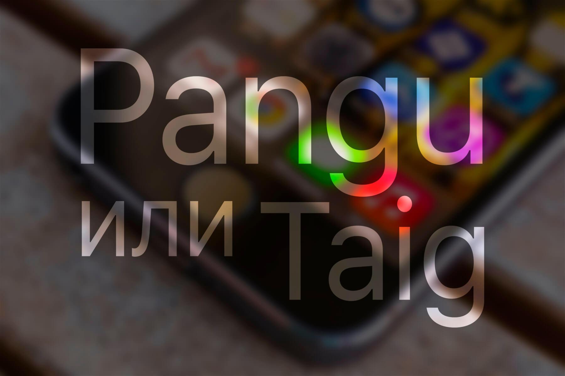 Хакеры Pangu намерены выпустить джейлбрейк iOS 9.2 первыми