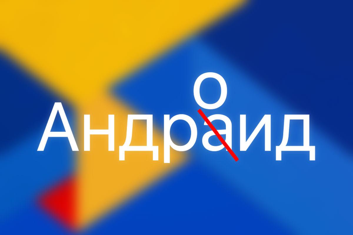 Как добавить в Android проверку правописания на русском языке?