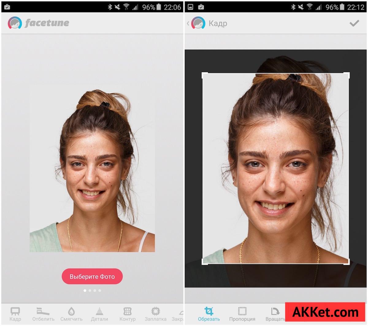 Как сделать свою фотографию идеальной