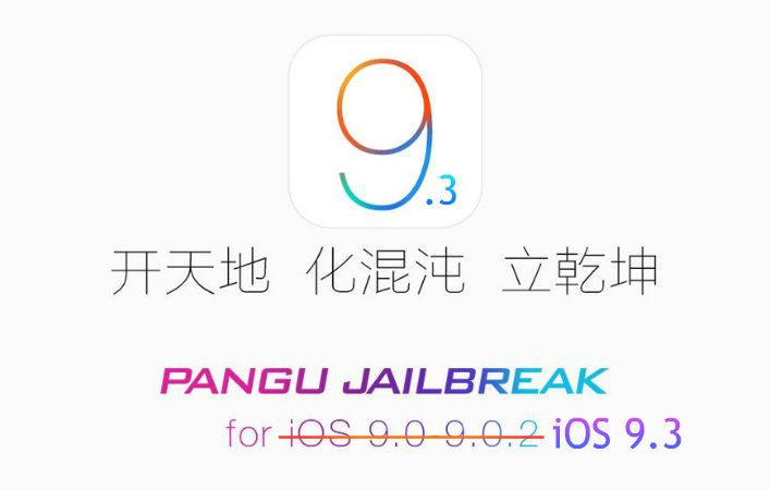 Pangu Jailbreak iOS 9.1 iOS 9.2 iOS 9.2.1 iOS 9.3 beta hack download 2