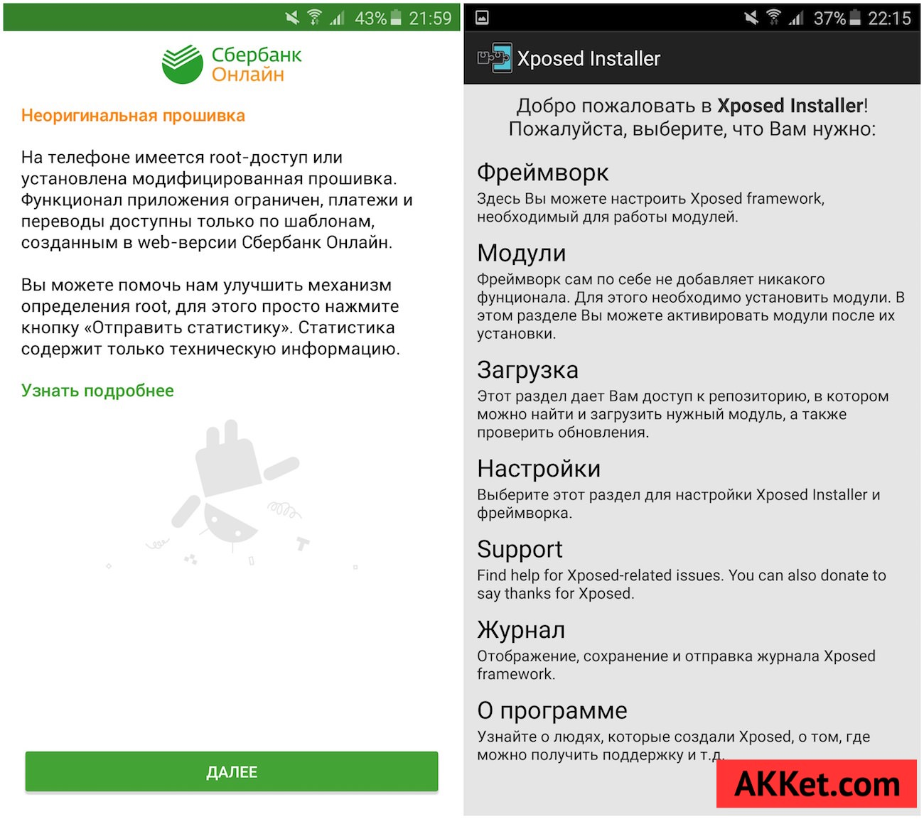 Sberbank Online Android root 3