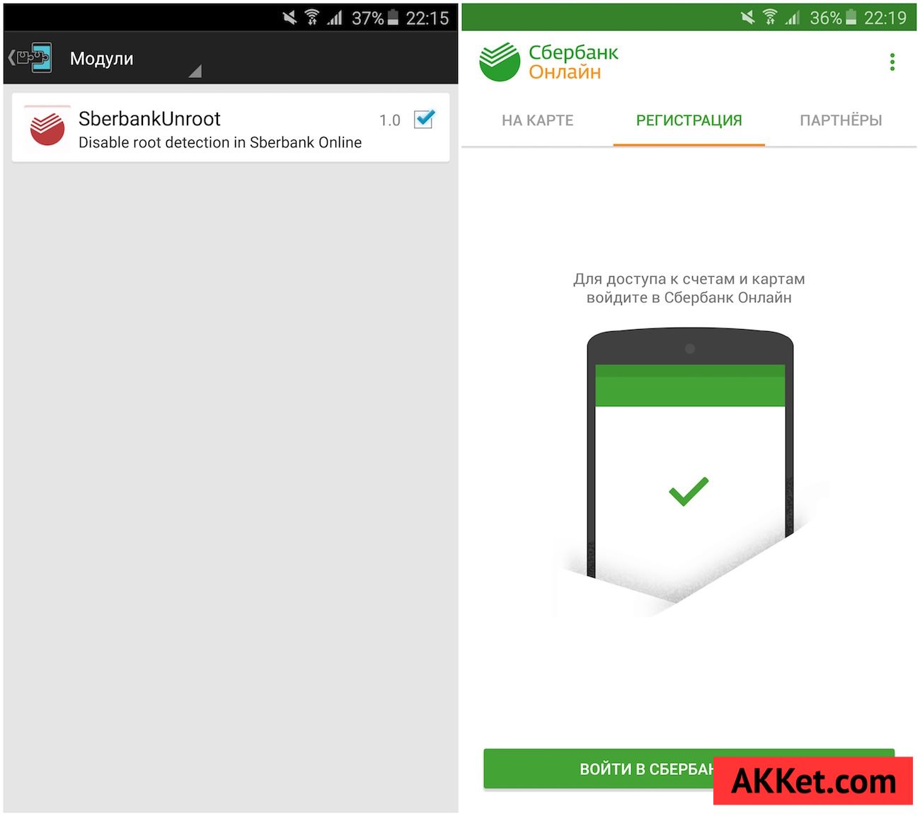 Sberbank Online Android root 4