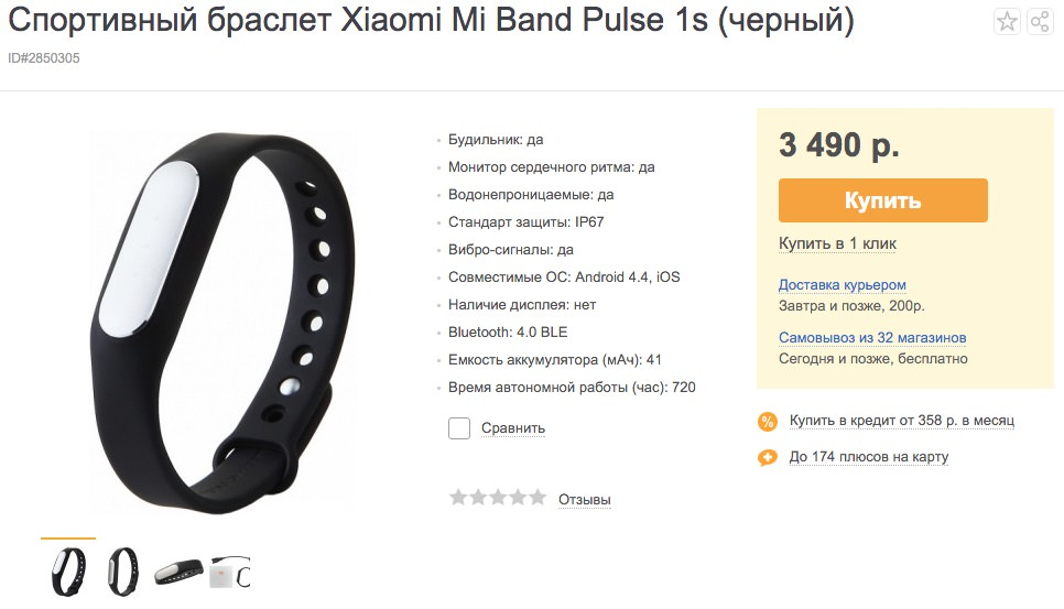 Xiaomi Mi Band 1S Russia buy 2