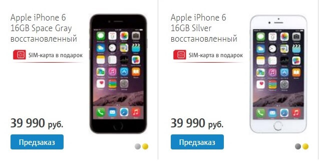 iPhone 5s MTS iPhone 6
