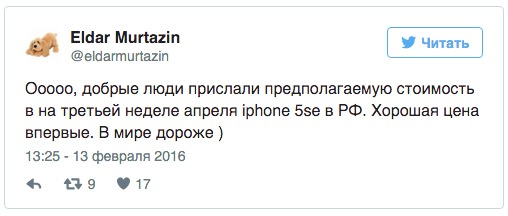iPhone 5se Russia Buy 22