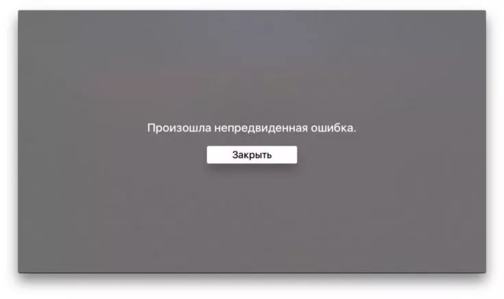 Apple TV 4 tvOS 9.2 iTunes Russia 2