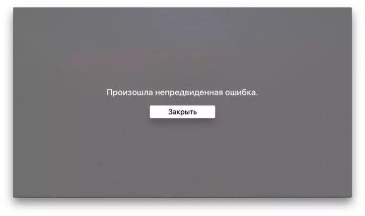 Apple TV 4 tvOS 9.2 iTunes Russia 2