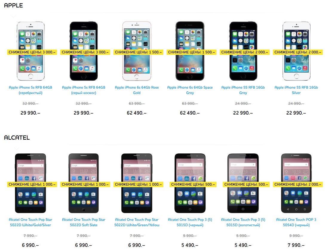 Apple iPhone 6s скидка купить россия евросеть