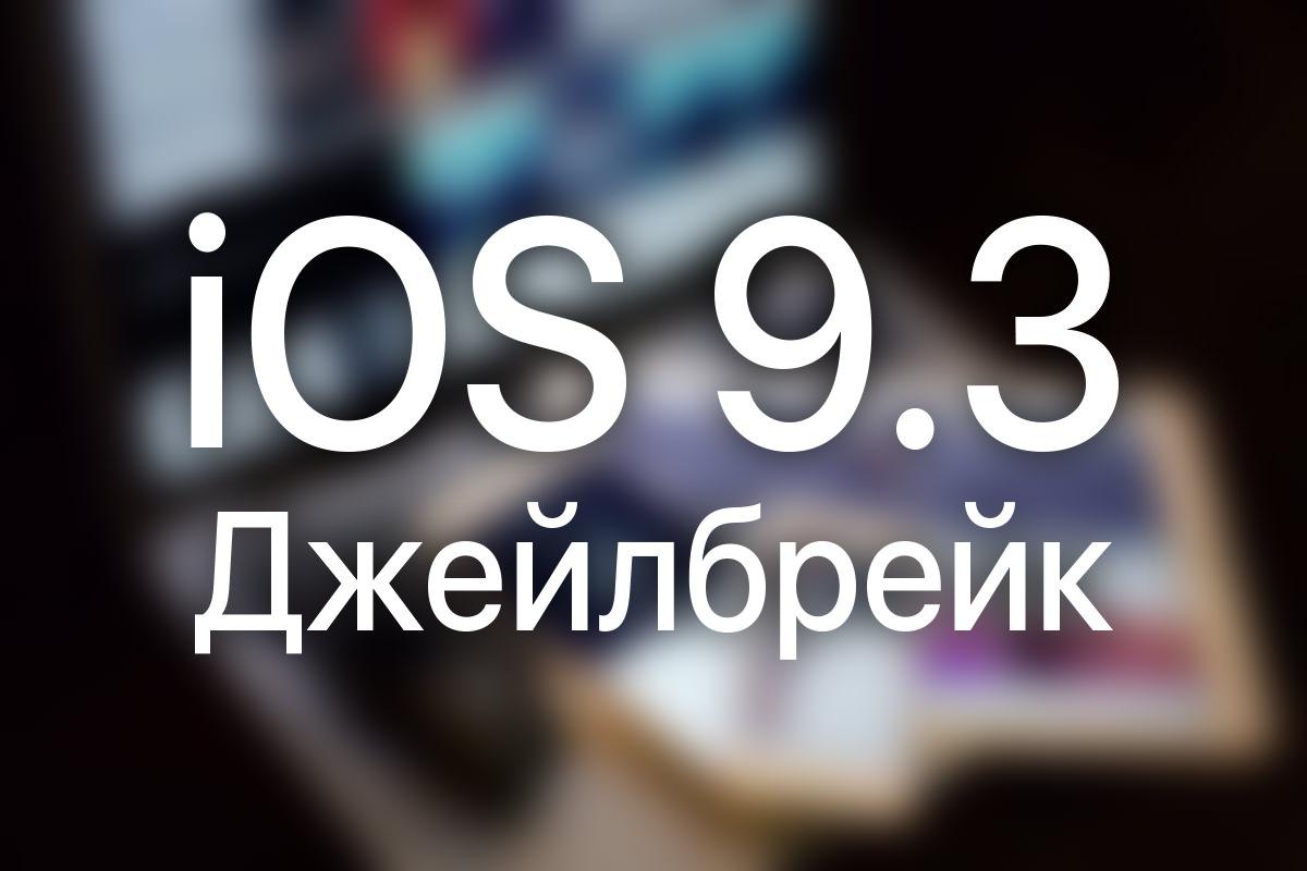 Джейлбрейк для iOS 9.3 выйдет в следующем месяце