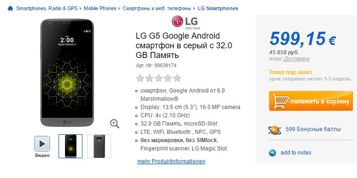 LG G5 Russia купить 2