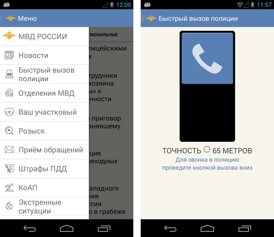 МВД России Android 2