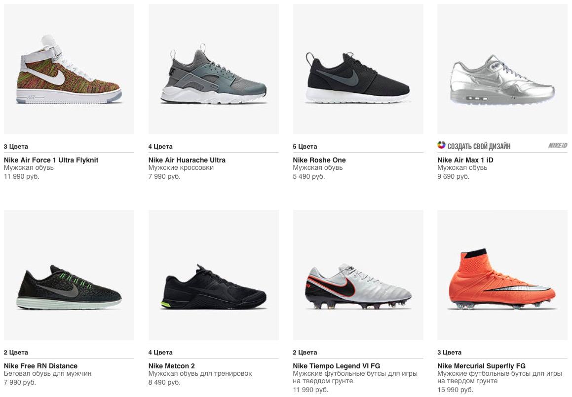 Nike shop Russia