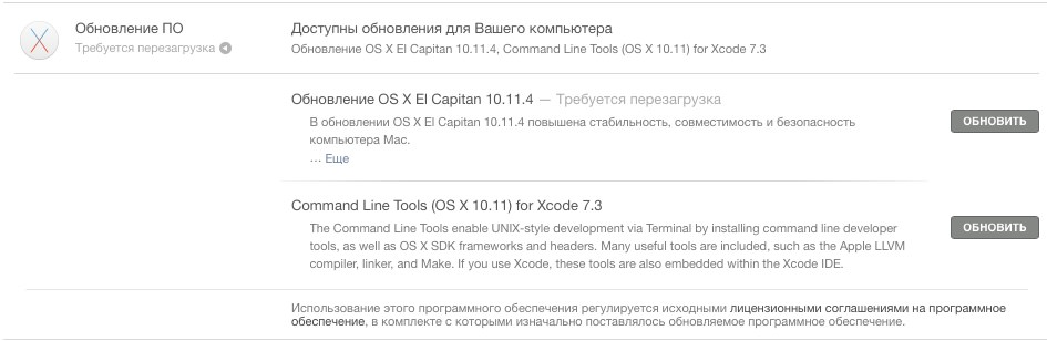 OS X El Capitan 10.11.4 download 2