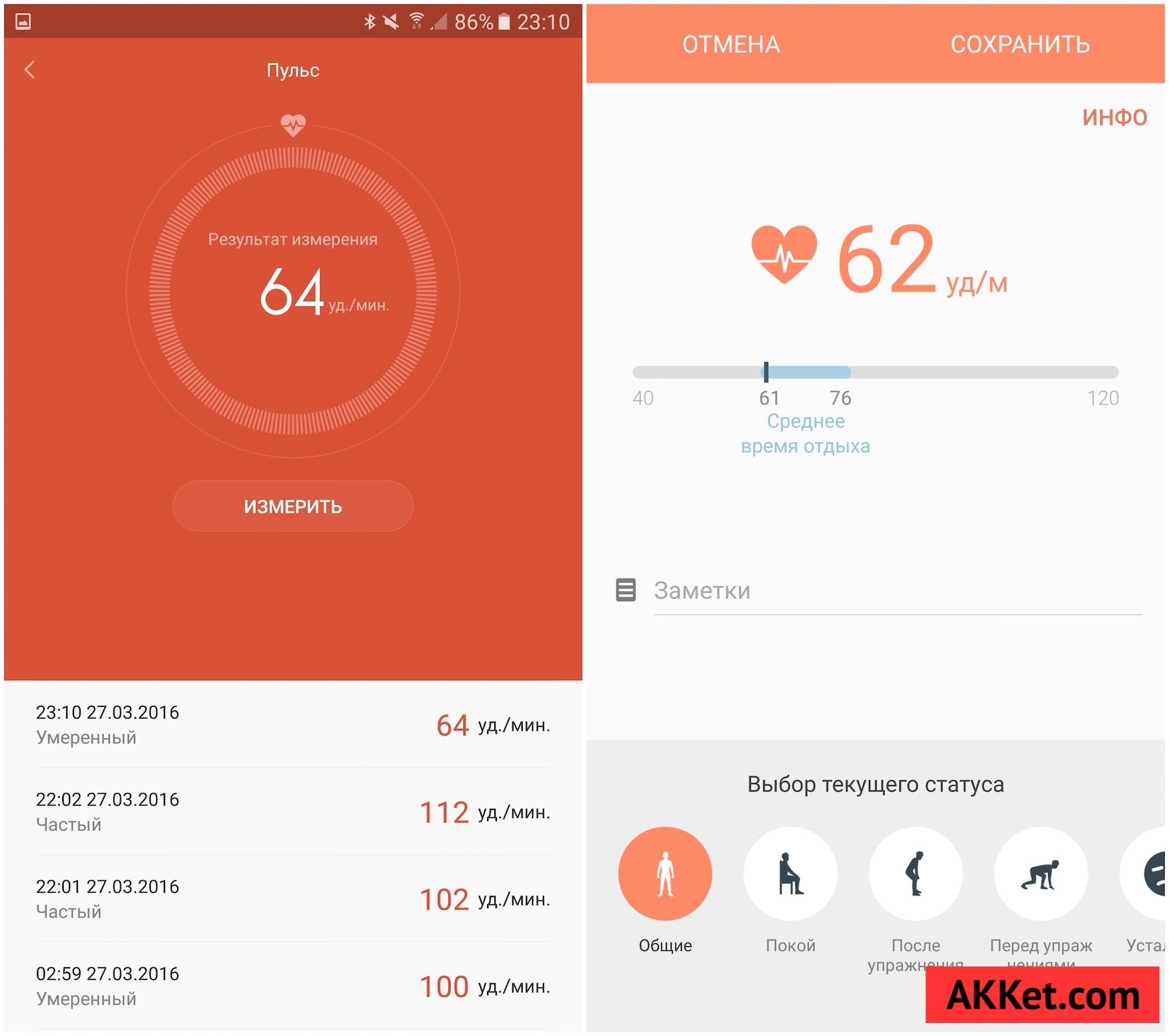 Xiaomi Mi Band 1S Pulse review android iPhone iOS iPad bluetooth fitness 19