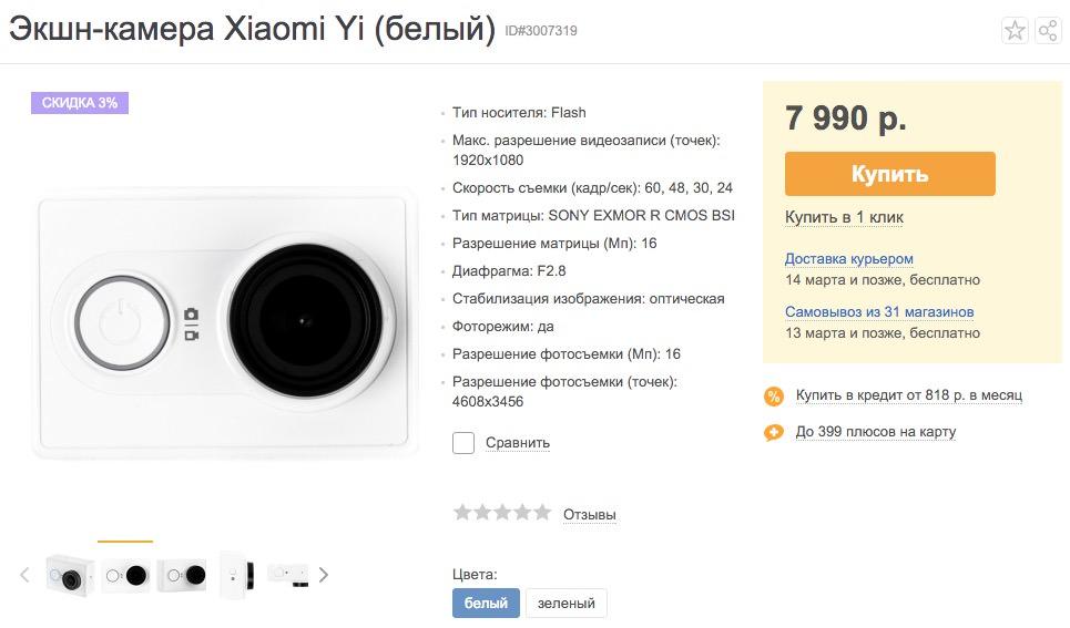 Xiaomi Yi Russia Buy