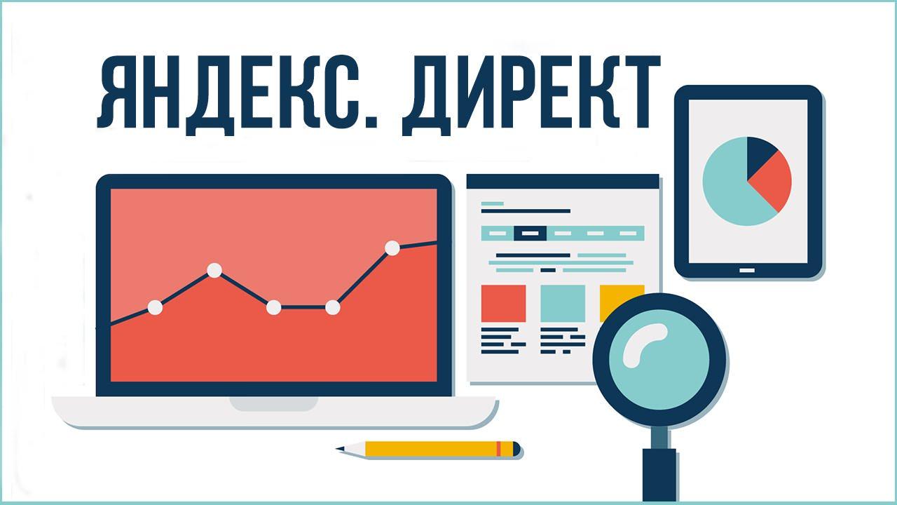 Яндекс.Директ 2