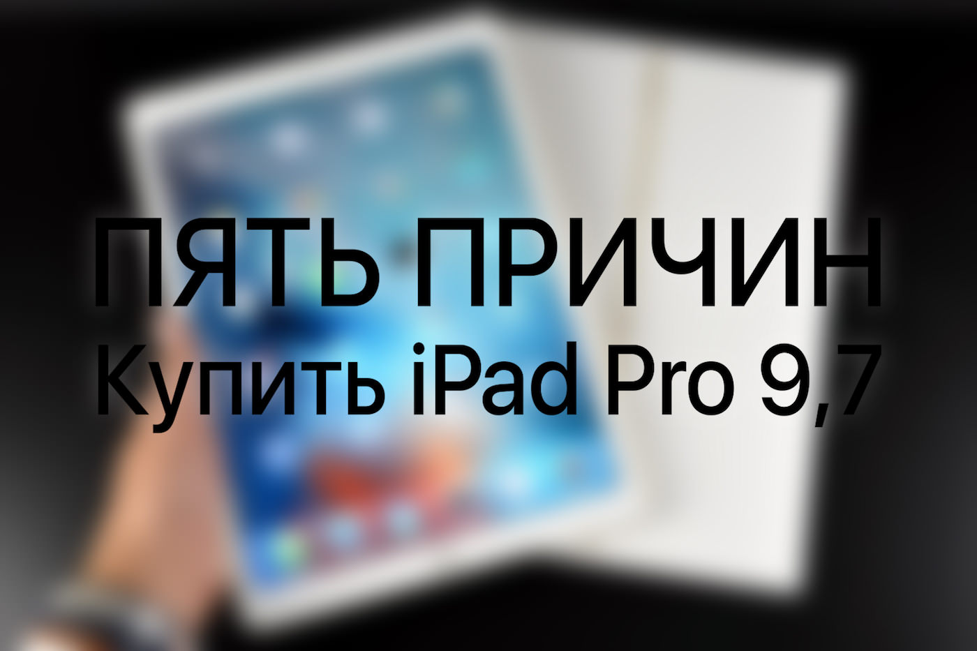 iPad Pro 9,7 3