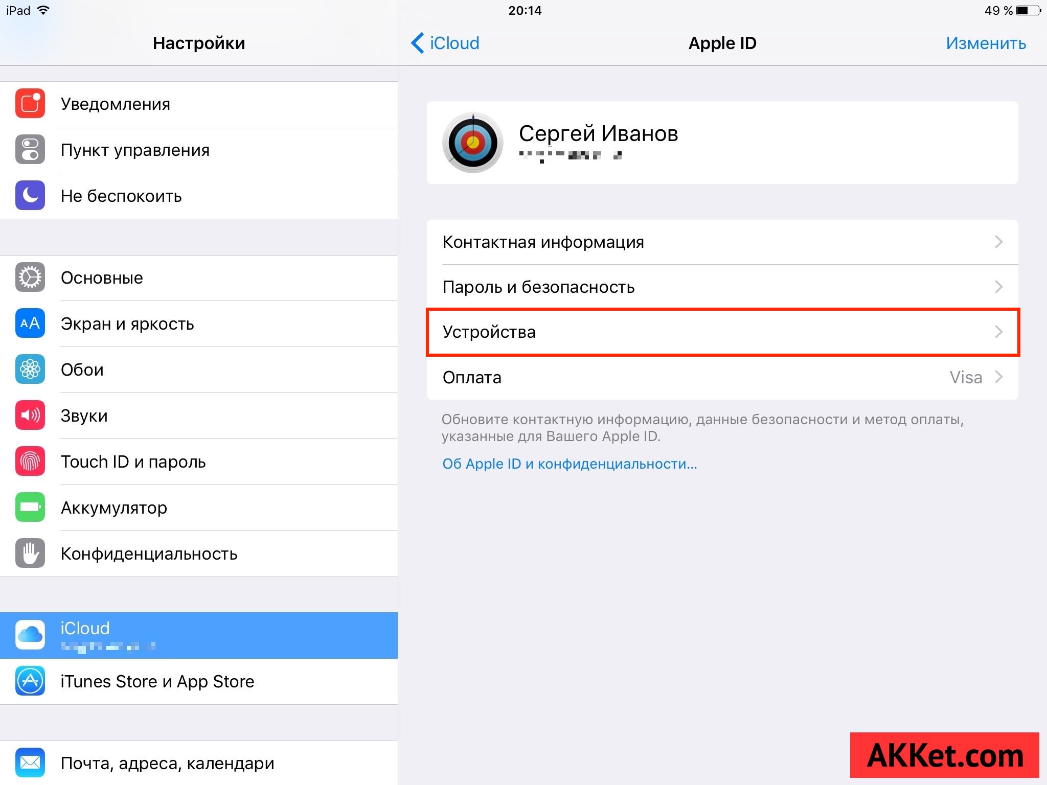 Apple iCloud Activation Lock отвязка iPhone iPad iPod 3 9