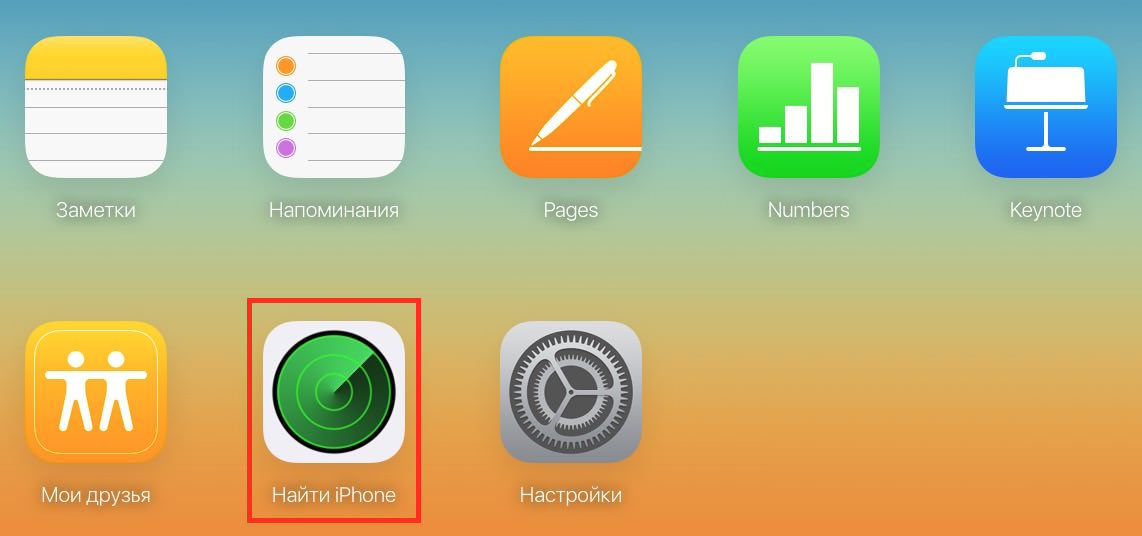 Apple iCloud Activation Lock отвязка iPhone iPad iPod 4