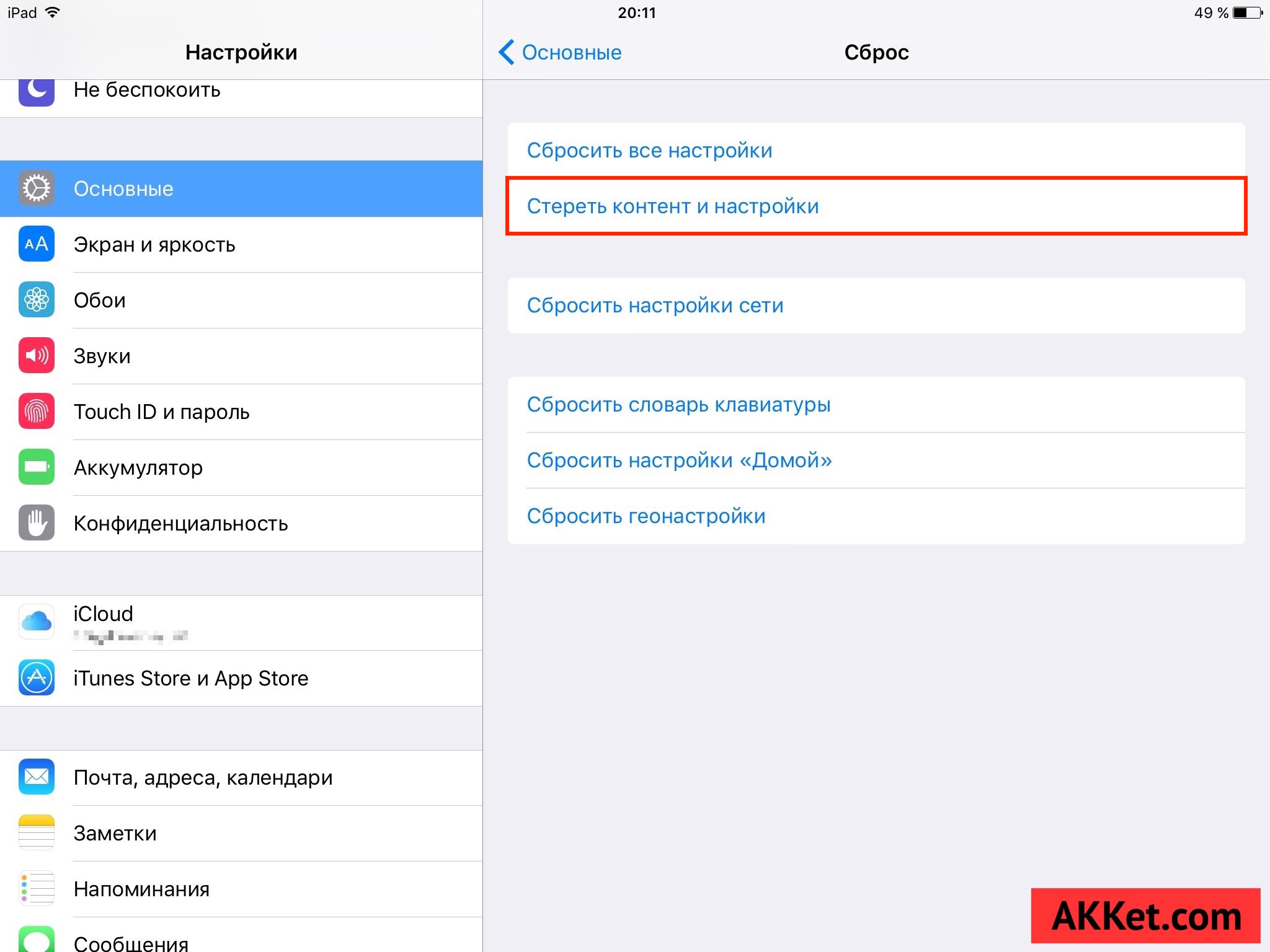 Apple iCloud Activation Lock отвязка iPhone iPad iPod 5