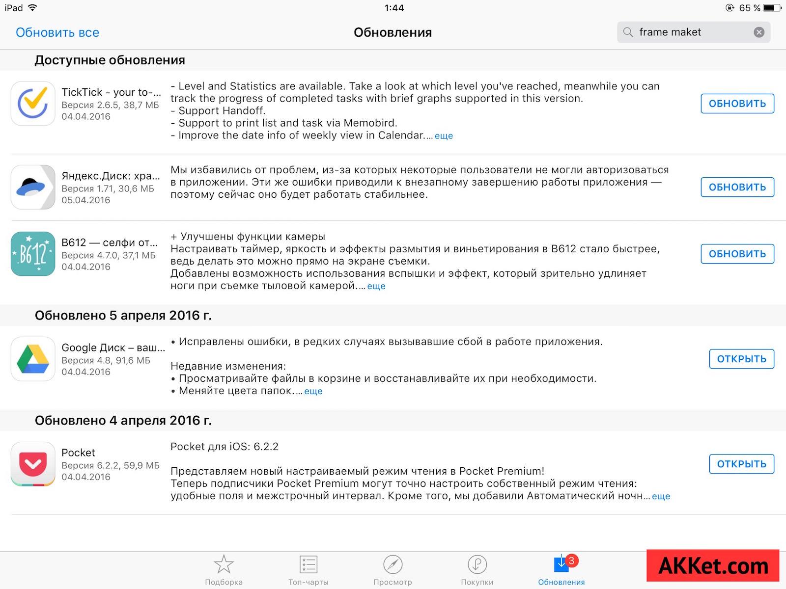 Автоматическое обновление App Store 2