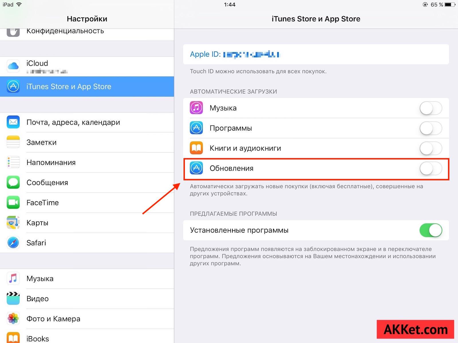 Автоматическое обновление App Store