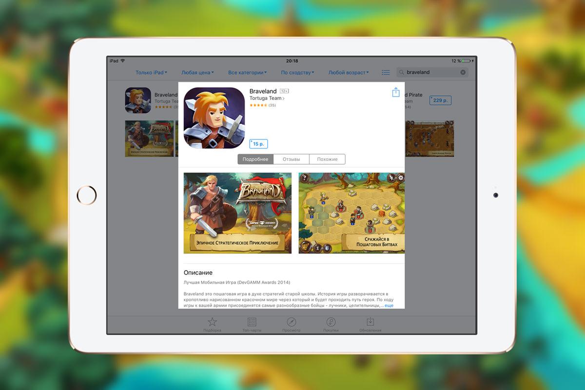 Игра Braveland для iPhone и iPad подешевела до 15 рублей