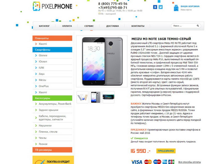 Meizu M3 Note Russia Buy 2