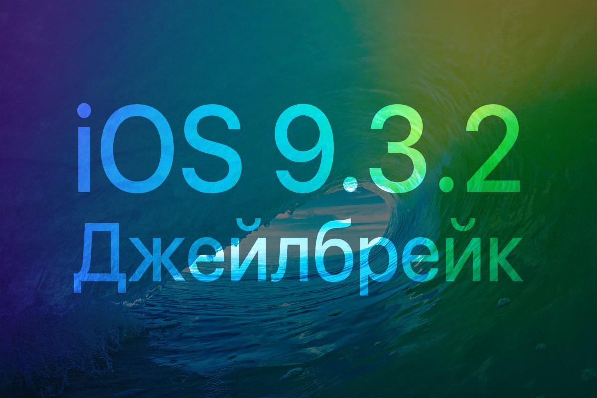 Джейлбрейк для iOS 9.3.1 и iOS 9.3.2 выйдет в конце мая