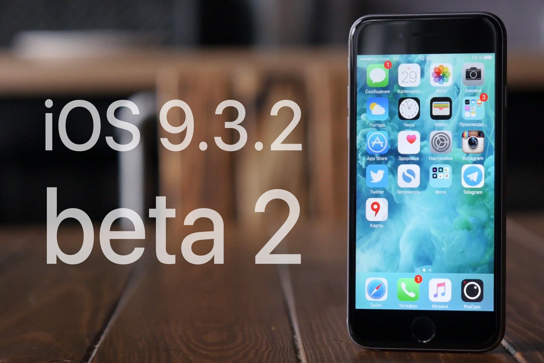 Apple выпустила iOS 9.3.2 beta 2 для iPhone и iPad